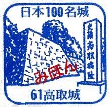 高取城の日本百名城スタンプ