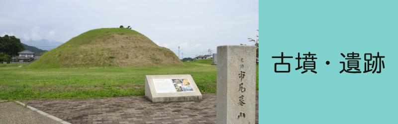 古墳・遺跡